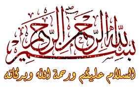 MARHABA/BENVENUE images-basmallah1